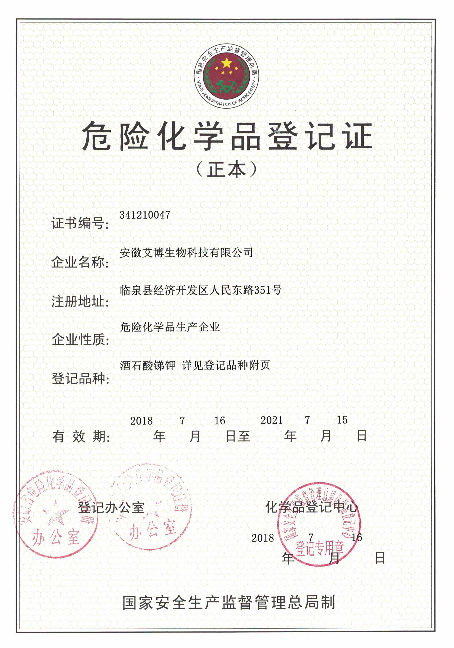 锑钾登记证20180726 (1).jpg