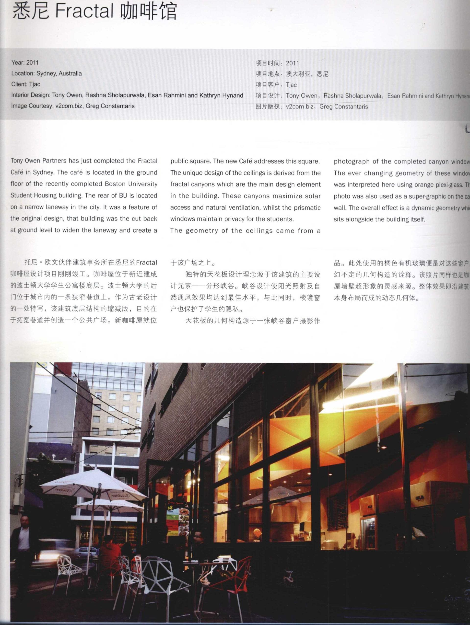2012全球室内设计年鉴  餐饮_Page_259.jpg