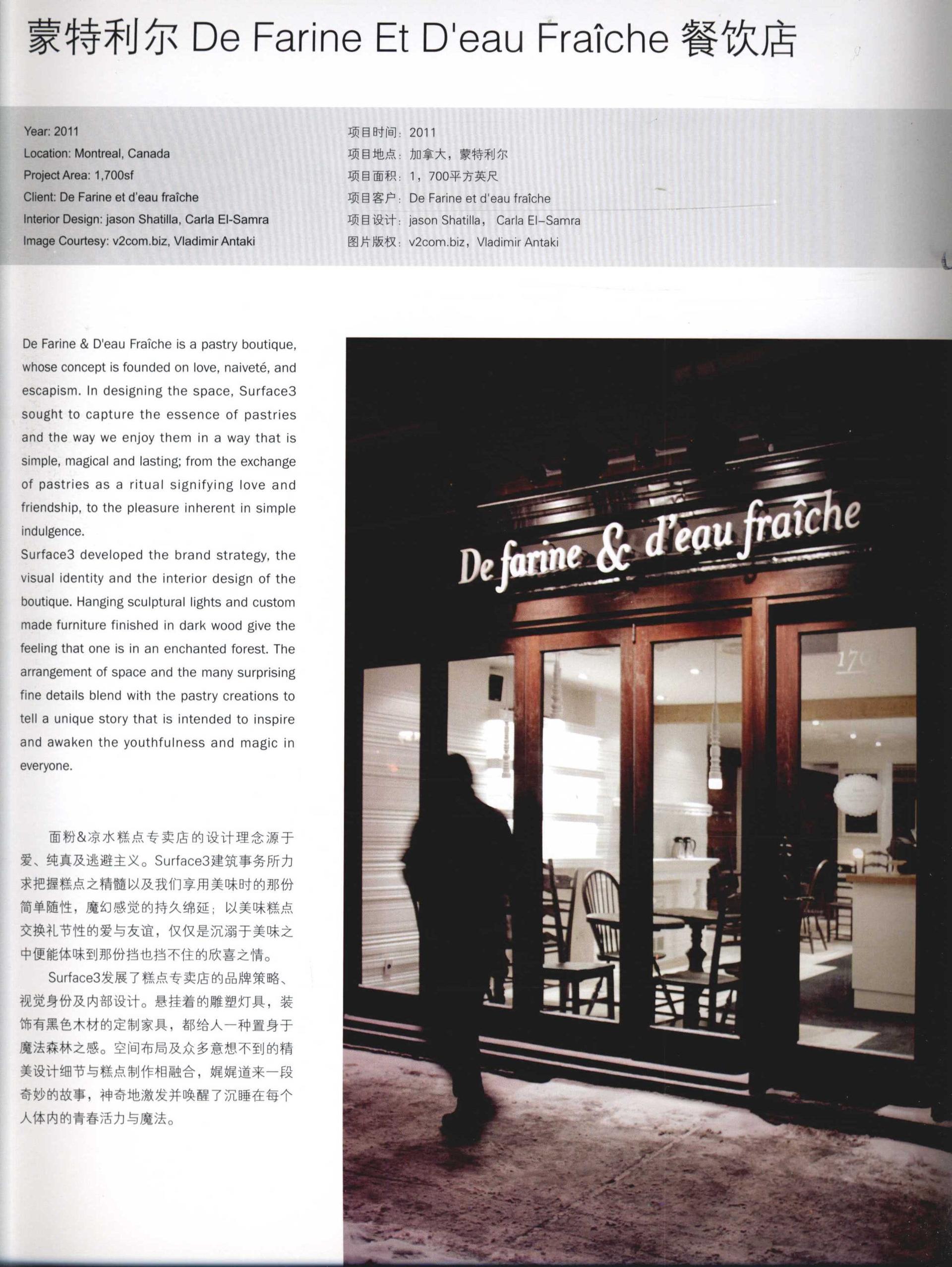 2012全球室内设计年鉴  餐饮_Page_251.jpg