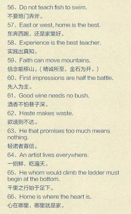 中英文名言警句,戳图学习