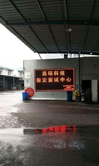 上海昌碩面試中心