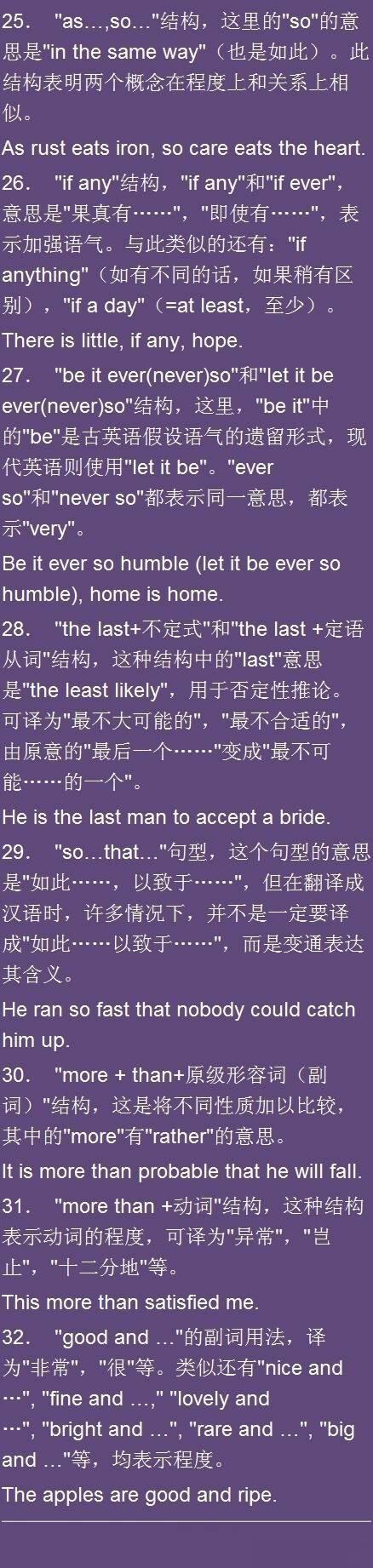 英语关键句型的72种,学英语so easy!