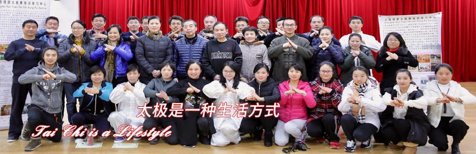Tai Chi is a Lifestyle 太极是一种生活方式