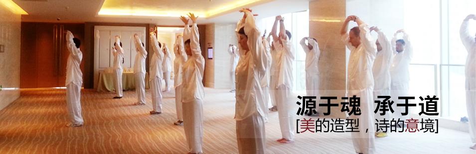 Hunyuan Tai Chi Centre