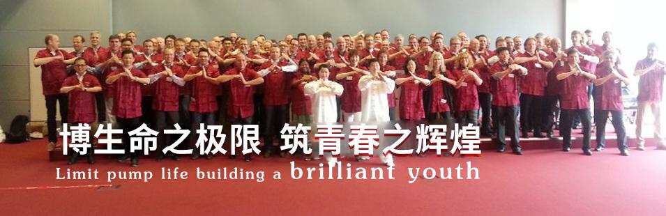 Hunyuan Tai Chi Kung Fu Centre