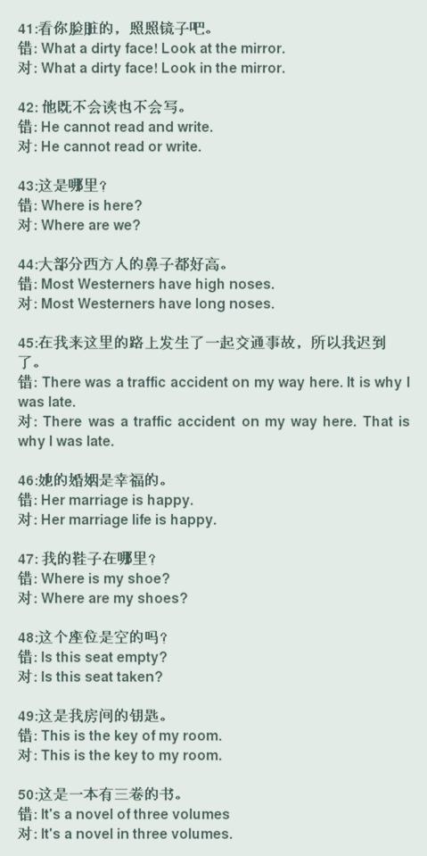 常错英语口语表达60句合辑