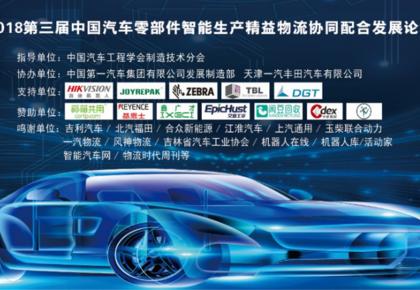 2018第三屆中國汽車零部件智能生產--精益物流協同配合發展論壇即將在天津召開