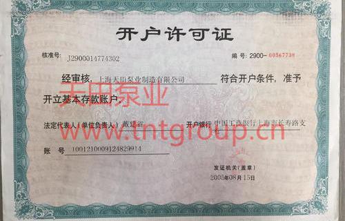 產品認證書