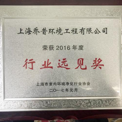 2016行业远见奖
