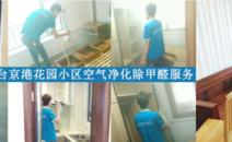 亚虎游戏官网环境承鱼台京港花园小区亚虎app网页版除甲醛服务