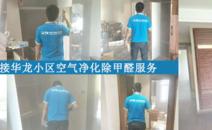 亚虎游戏官网环境承接华龙小区亚虎app网页版除甲醛服务
