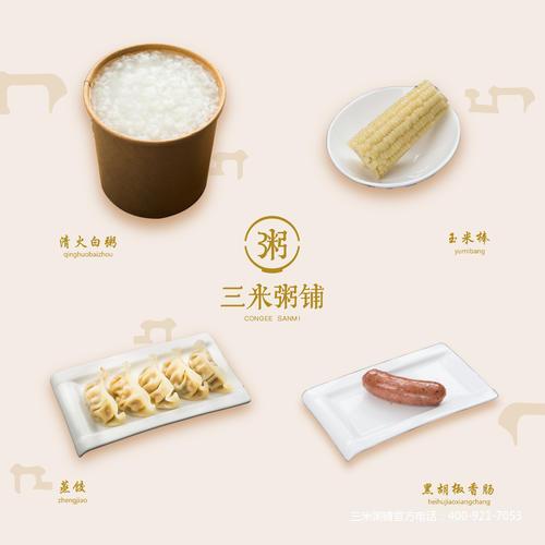 白粥+玉米棒+蒸饺+黑胡椒香肠