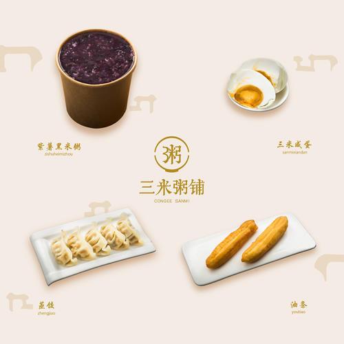 紫薯黑米粥套餐