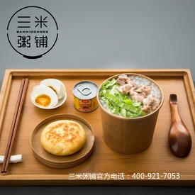 养颜排骨粥+牛肉饼+咸蛋+辣椒酱