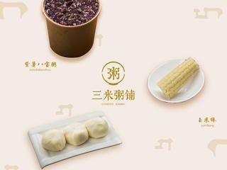 紫薯八宝粥+奶黄包+玉米棒