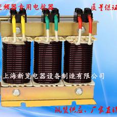 变频器专用电抗器