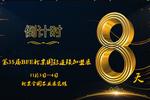 BFE北京国际连锁加盟展倒计时,网媒轰炸式宣传已开启!