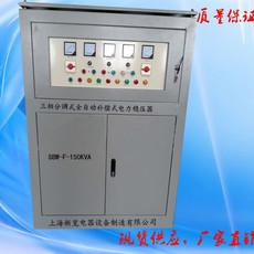 三相全自动分调式稳压器