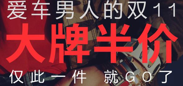 【蓝精灵改灯双11狂欢节】海拉/欧司朗大牌改灯半价,手快有!