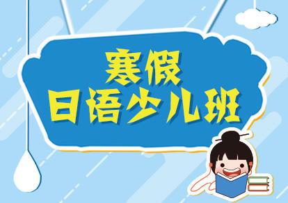 寒假日语少儿班