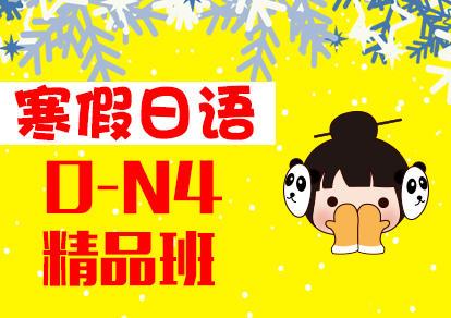 寒假日语0-N4精品班