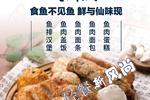 【展商推荐】鱼本鱼,潜心开发深海鱼,未来中国深海鱼行业的领军品牌
