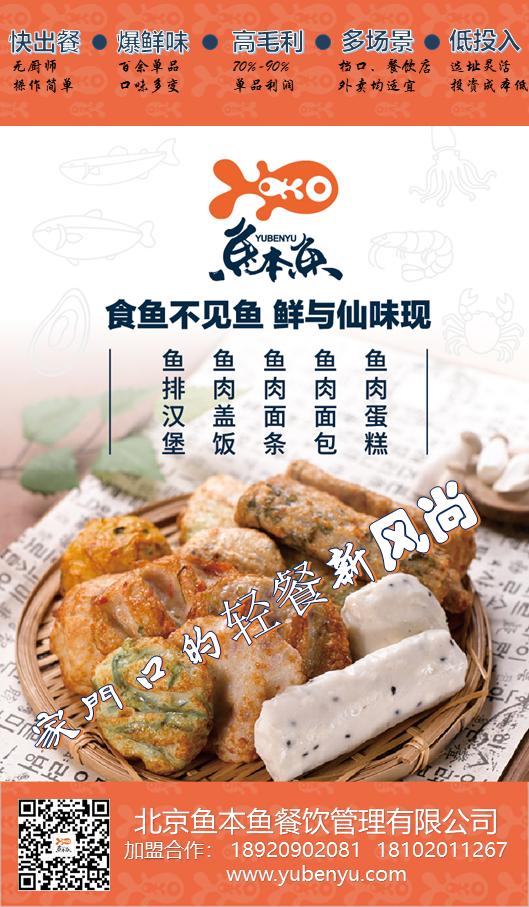 鱼本鱼会-刊彩页.png