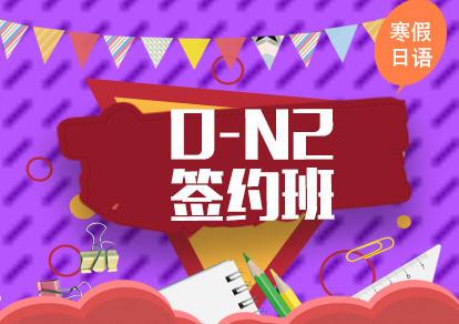 寒假日语0-N2签约班