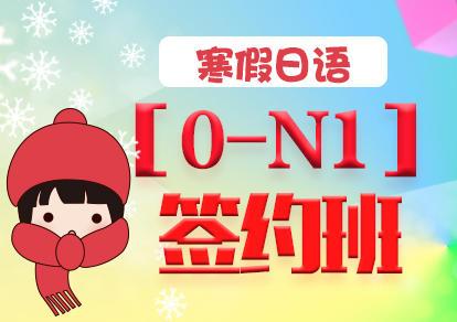 寒假日语0-N1签约班