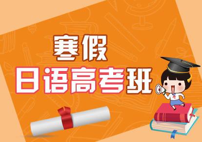 寒假日语高考班