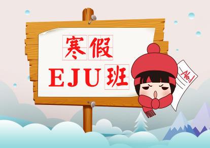寒假EJU突破班