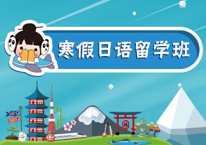 寒假日语留学专门班