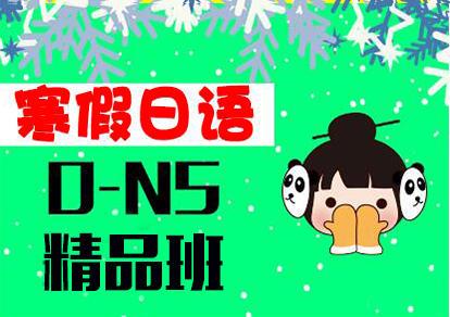 寒假日语0-N5精品班