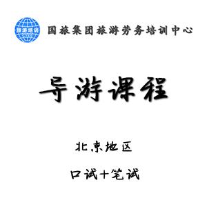 导游——北京口试+笔试.png