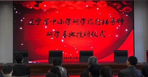 辽宁5.png