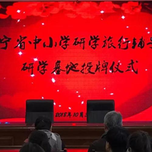 辽宁省老字号企业助推研学旅行事业健康发展