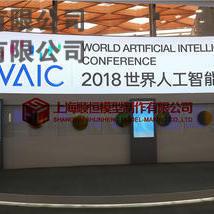 2018上海人工智能大会智慧城市沙盘