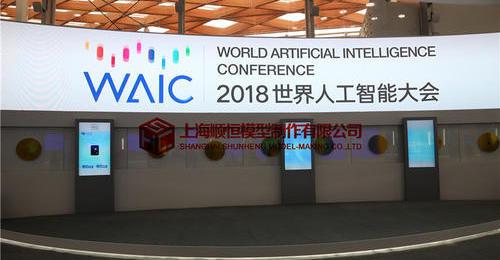2018上海人工智能大会智慧城市万博登陆官网