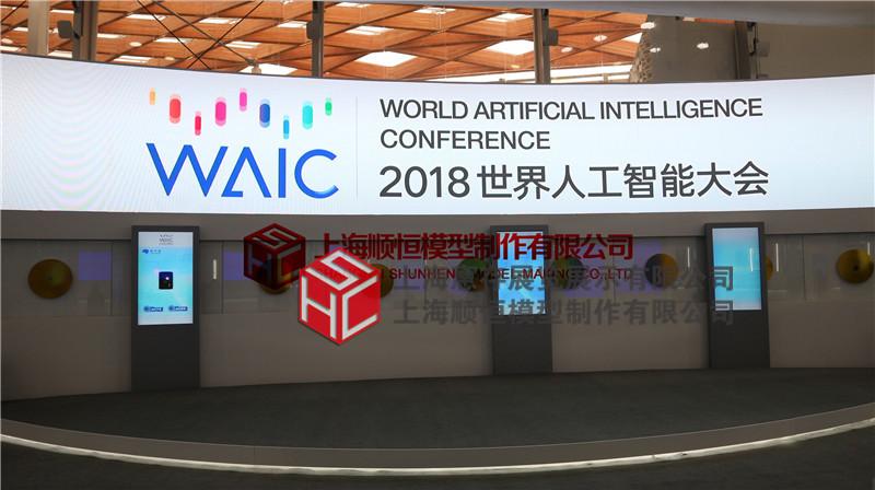 2018上海人工智能大会82.jpg