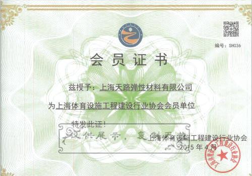 上海体育设施工程建设协会