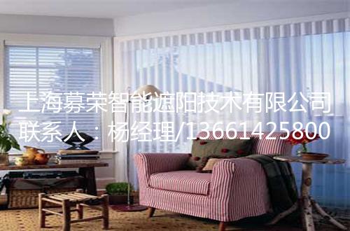 电动窗帘,募荣遮阳,021-57646786