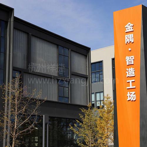北京市西三旗高新建材城产业园改造工程