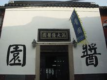涵大隆酱园