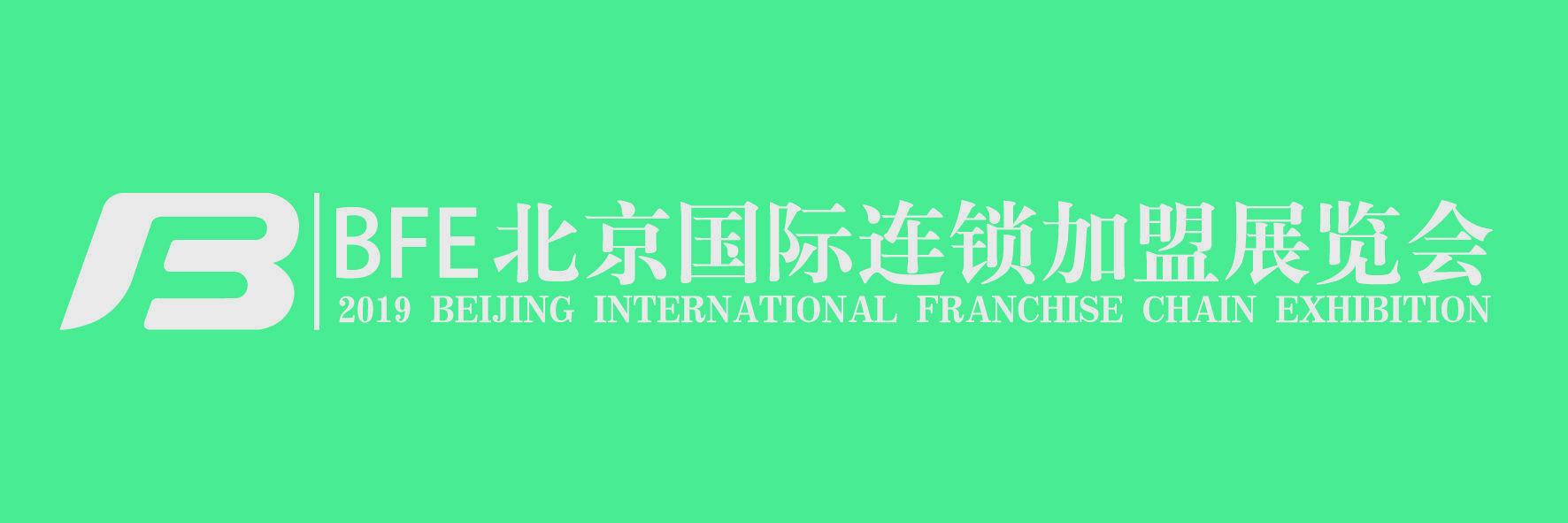 BFE北京加盟展logo-01.jpg