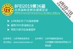 BFE丨2019北京国际连锁加盟展览会时间、地点、邀请函详情