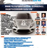 第四届中国汽车网络信息安全峰会2018议程