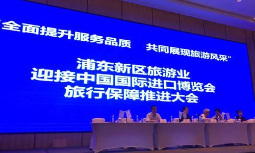 Lemen Group has been reelected as the vice president unit of the Pudong New Area Tourism Association Travel Agency andhas fully welcomed the arrival of the CIIE!