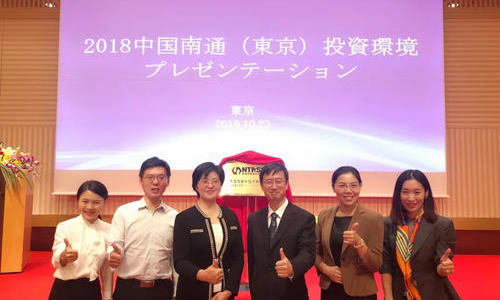 2018 China Nantong (Tokyo) Investment Promotion Conference Successfully Held