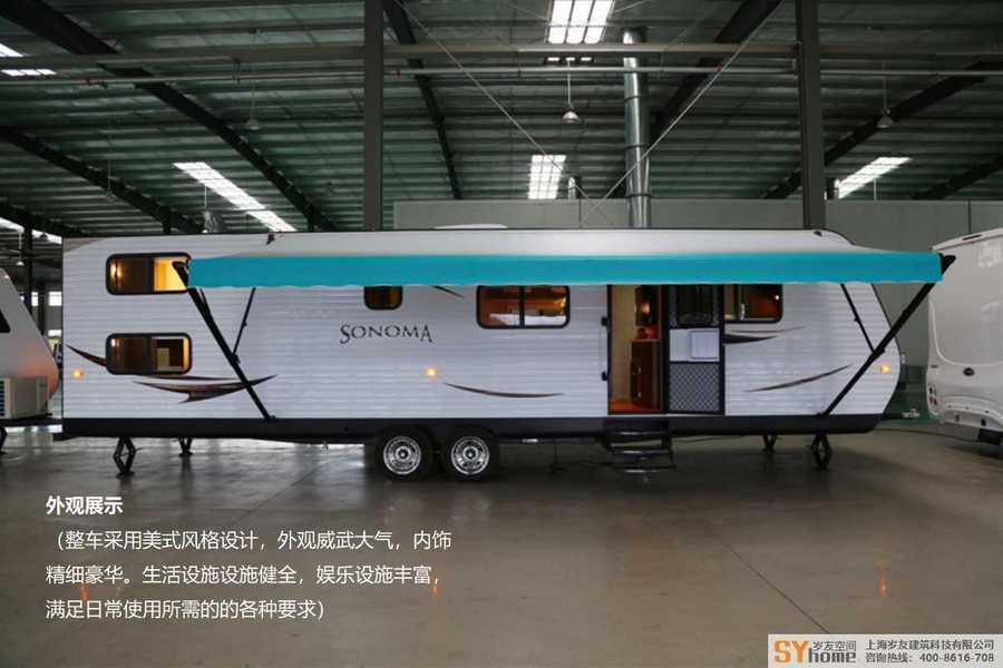 T90S-D 拖挂式露营房车
