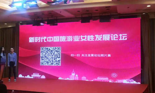 "Peng Ling, Chairman of LemenGroup, was awarded the title of ""Innovation leaderasModels for Women in the New Age Tourism Industry"" by the China Tourism Association."
